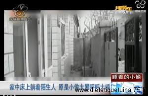 Cambriolage dans une maison chinoise