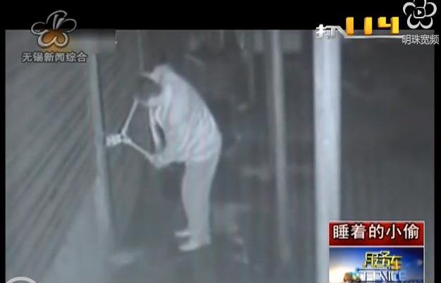 Cambriolage amusant en Chine