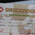 Carnet de suivi médical chinois (Bing li ka)