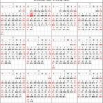 Calendrier chinois 2016 à télécharger