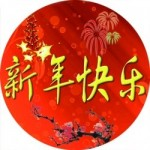 Le jour du nouvel an chinois