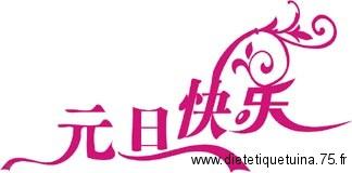 Bonne année en chinois